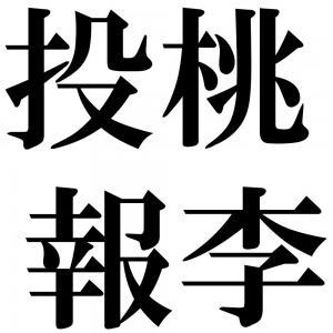 投桃報李の四字熟語-壁紙/画像