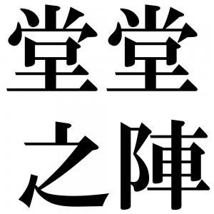 堂堂之陣の四字熟語-壁紙/画像
