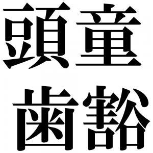 頭童歯豁の四字熟語-壁紙/画像
