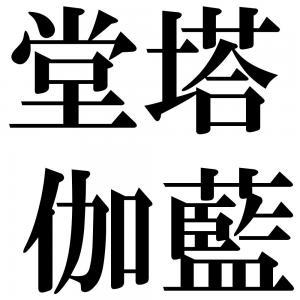 堂塔伽藍の四字熟語-壁紙/画像