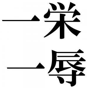一栄一辱の四字熟語-壁紙/画像