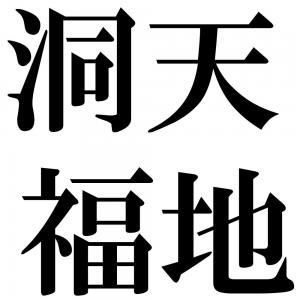 洞天福地の四字熟語-壁紙/画像