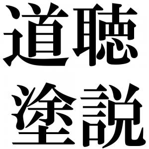 道聴塗説の四字熟語-壁紙/画像