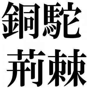 銅駝荊棘の四字熟語-壁紙/画像
