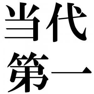 当代第一の四字熟語-壁紙/画像