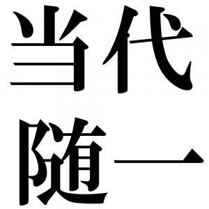 当代随一の四字熟語-壁紙/画像