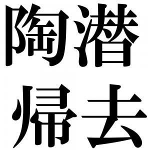 陶潜帰去の四字熟語-壁紙/画像