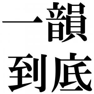 一韻到底の四字熟語-壁紙/画像