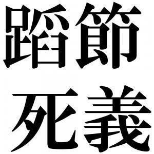 蹈節死義の四字熟語-壁紙/画像