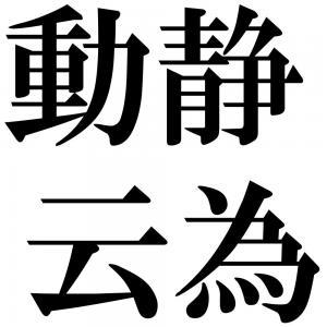 動静云為の四字熟語-壁紙/画像