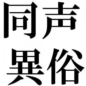 同声異俗の四字熟語-壁紙/画像