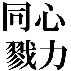 同心戮力の四字熟語-壁紙/画像