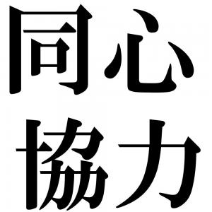 同心協力の四字熟語-壁紙/画像