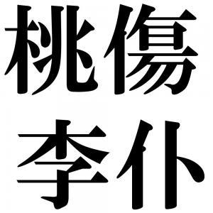桃傷李仆の四字熟語-壁紙/画像