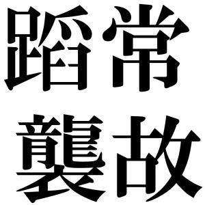 蹈常襲故の四字熟語-壁紙/画像