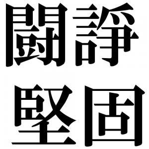 闘諍堅固の四字熟語-壁紙/画像