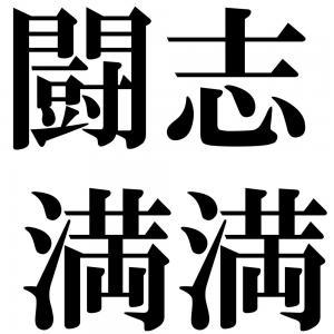 闘志満満の四字熟語-壁紙/画像
