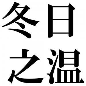 冬日之温の四字熟語-壁紙/画像