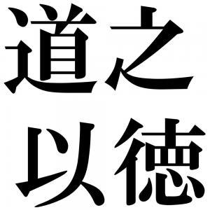 道之以徳の四字熟語-壁紙/画像