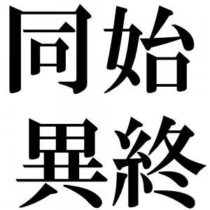 同始異終の四字熟語-壁紙/画像