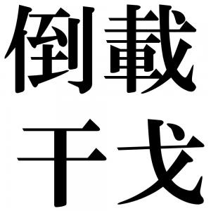 倒載干戈の四字熟語-壁紙/画像