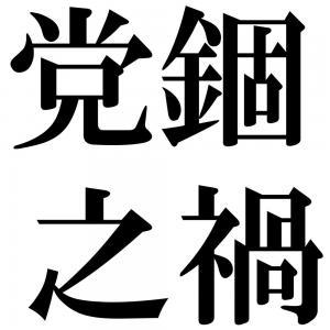 党錮之禍の四字熟語-壁紙/画像