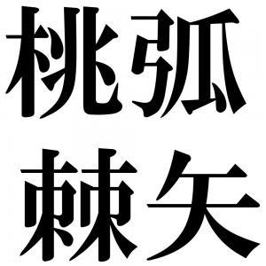 桃弧棘矢の四字熟語-壁紙/画像