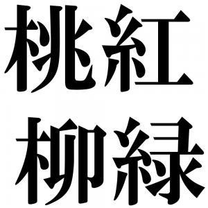 桃紅柳緑の四字熟語-壁紙/画像