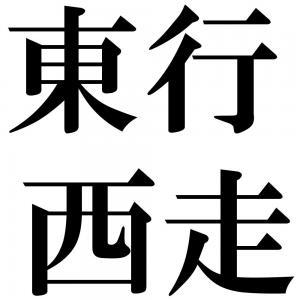 東行西走の四字熟語-壁紙/画像