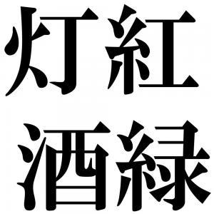 灯紅酒緑の四字熟語-壁紙/画像