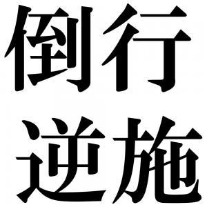 倒行逆施の四字熟語-壁紙/画像