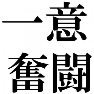 一意奮闘の四字熟語-壁紙/画像