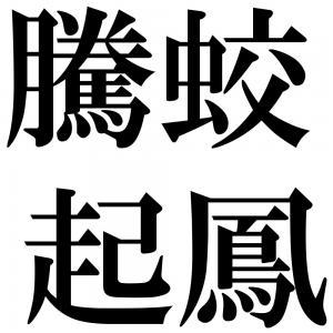 騰蛟起鳳の四字熟語-壁紙/画像