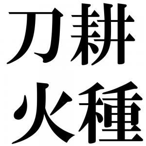 刀耕火種の四字熟語-壁紙/画像