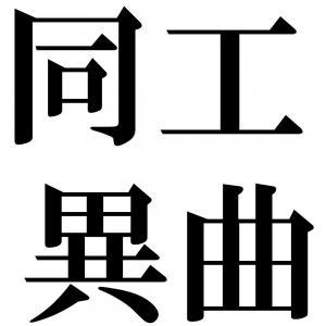 同工異曲の四字熟語-壁紙/画像