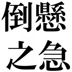 倒懸之急の四字熟語-壁紙/画像