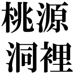 桃源洞裡の四字熟語-壁紙/画像