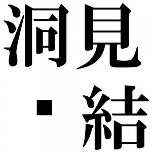 洞見癥結の四字熟語-壁紙/画像