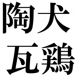 陶犬瓦鶏の四字熟語-壁紙/画像