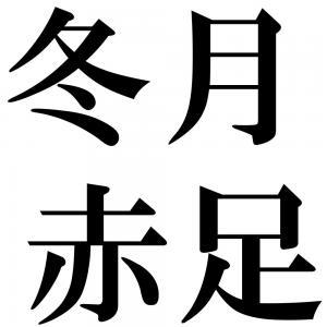 冬月赤足の四字熟語-壁紙/画像