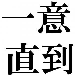 一意直到の四字熟語-壁紙/画像