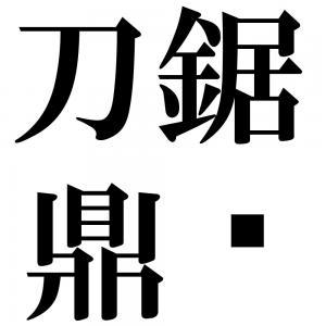 刀鋸鼎鑊の四字熟語-壁紙/画像