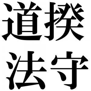 道揆法守の四字熟語-壁紙/画像