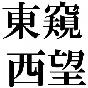 東窺西望の四字熟語-壁紙/画像