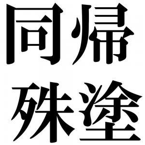 同帰殊塗の四字熟語-壁紙/画像