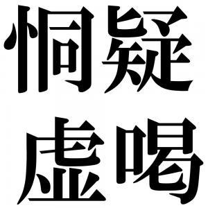恫疑虚喝の四字熟語-壁紙/画像