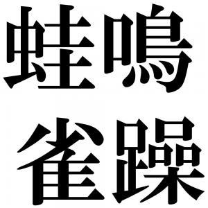 蛙鳴雀躁の四字熟語-壁紙/画像