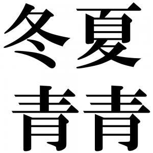 冬夏青青の四字熟語-壁紙/画像