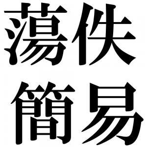 蕩佚簡易の四字熟語-壁紙/画像