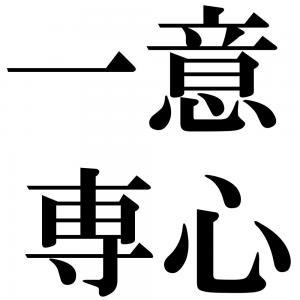 一意専心の四字熟語-壁紙/画像